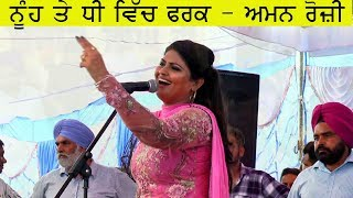 Nuh Te Dhi Da Fark - Atma Budhewal And Aman Rozi Latest Punjabi Songs 2018