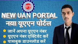 (HINDI) New UAN portal, know uan, activate uan, and download pf passbook