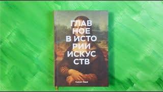 Листаем книгу