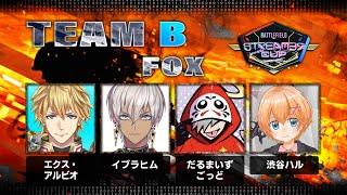 【BF Streamer Cup】強武器厨【にじさんじ/イブラヒム】