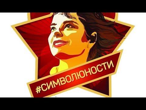 Наташа Королёва — Символ Юности