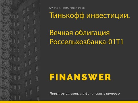 Вечная облигация РОССЕЛЬХОЗБАНК-01Т1