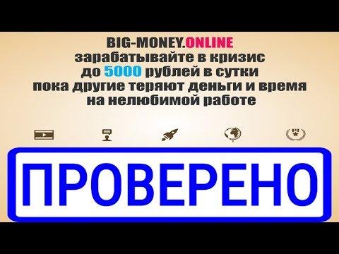 BIG-MONEY.ONLINE и Андрей Тарасов заработок до 5000 рублей! Честный обзор