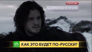 """Новости НТВ: """"Игра престолов"""" (Game of thrones) от проекта """"NeoClassic"""""""