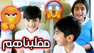 مقلبناهم بلبس المدرسة حنان زعلت 🥺- عائلة عدنان
