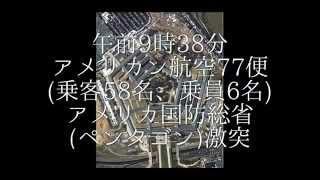YouTube Captureから 貞廣ゼミ 12le1136 9.11の表象とその後の世界.