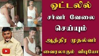 ஓட்டலில் சர்வர் வேலை செய்யும் ஆந்திர முதல்வர் - வைரலாகும் வீடியோ - #ChandrababuNaidu   #Andhra