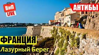 Франция | Лазурный Берег, Антибы, старый город, пляжи, цены на жилье, кафе и рестораны, обзор, влог