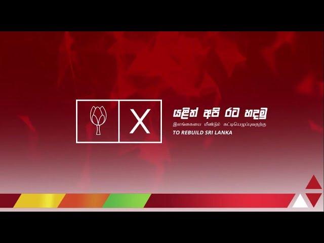 Theme Song of Sri Lanka Podujana Peramuna #1