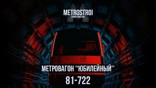 """Metrostroi 2017 - Трейлер метровагона """"81-722"""""""