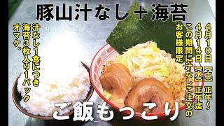 ご視聴ありがとうございます!! 豚山オンラインストアです!! 豚山オンラインストア公式ページ https://www.butayama-onlinestore.com/ インスタ!!