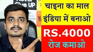 RS.4000  रोज कमाओ || Low Investment Business || Small Business Idea