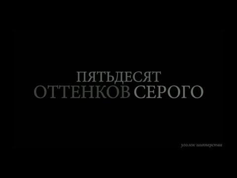 ОТКРОЙСЯ МНЕ.. [50 ОТТЕНКОВ СЕРОГО] ~руслик~