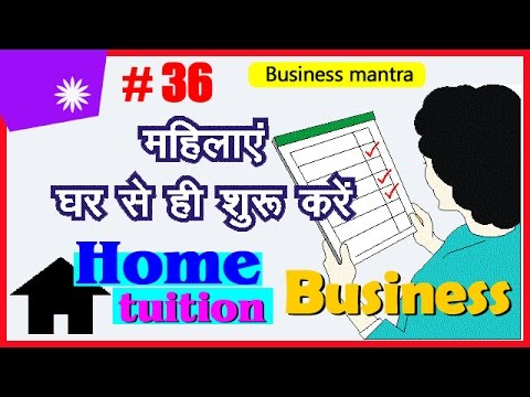 महिलाएं घर से शुरू करें बिजनेस  : home tuition Business : Business Mantra