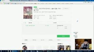 본격 아이유 콘서트 티켓 예매 도전!