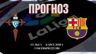 Сельта Барселона прогноз на 1 октября Ла Лига прогнозы на футбол Прогнозы на футбол сегодня
