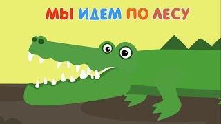 Развивающий мультфильм для детей – Мы идем по лесу🌲🌳 – все серии сразу 2– учим животных