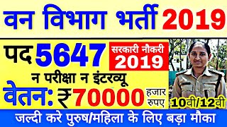 वन विभाग भर्ती 2019// Forest Department vanacay 2019//Forest job// 8th pass// No exam Direct // 4537