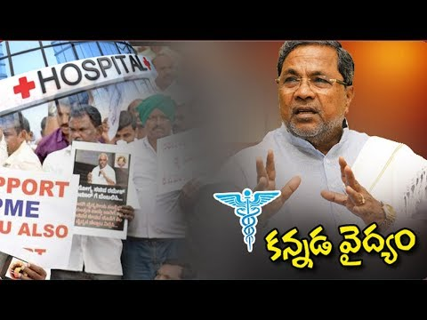 Doctors Stage Protest Against Private Medical Establishment Bill in Karnataka || NTV
