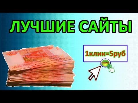 Проверенные САЙТЫ для ЗАРАБОТКА денег БЕЗ ВЛОЖЕНИЙ в 2019 году