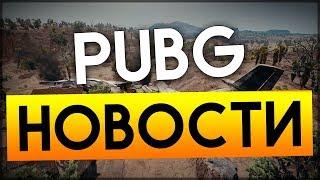 Новые скриншоты пустынной карты/ Новости PUBG/ Playerunknown's Battlegrounds/ ОПТИМИЗАЦИЯ/ ПАРКУР