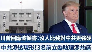 午間新聞【2020年6月18日】 新唐人亞太電視