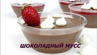Шоколадный мусс. Невообразимо вкусный шоколадный Десерт из клубники