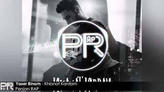آهنگ رپ یاسر بینام - خیانت کردم - Yaser Binam - Khianat Kardam