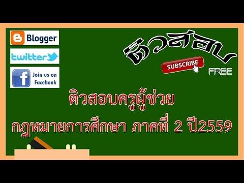 ติวสอบฟรี!!! ติวสอบครูผู้ช่วย กฎหมายการศึกษา ภาคที่ 2 ปี 2559