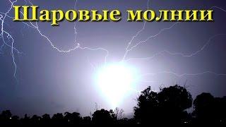 видео: Шаровая молния. Самое загадочное природное явление