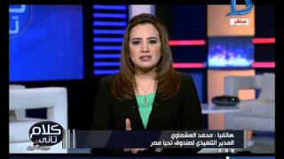 كلام تاني  محمد العشماوي: شركات المحمول الثلاثة لا تتقاضي أي تكلفة من تبرعات تحيا مصر