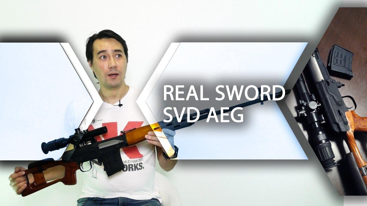 Болталогия о Real Sword SVD AEG - YouTube