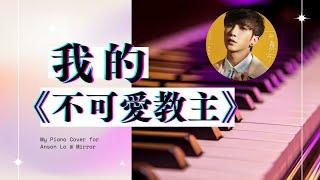 【音樂】《不可愛教主》 Piano Cover 黛絲姑娘鋼琴練習曲