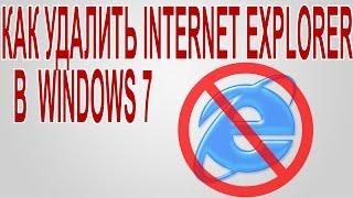 видео Удалить Internet Explorer 11