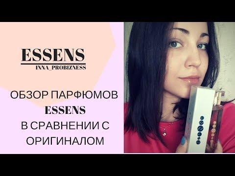 Сравнение цены и качества парфюма Essens и Летуаль. По-честному!