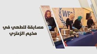 مسابقة للطهي في مخيم الزعتري