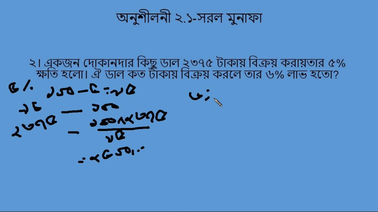 Class 8 math guide book bangladesh