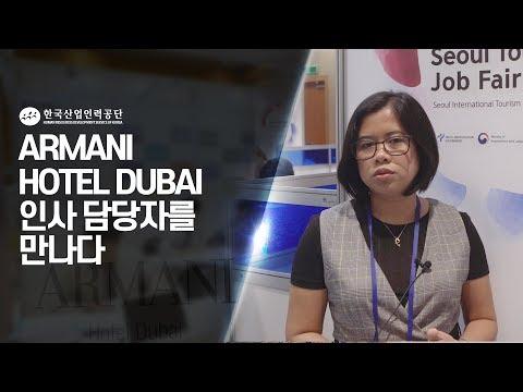 UAE(아랍에미레이트) ARMANI Hotel Dubai(아르마니) 인사담당자 인터뷰 커버 이미지