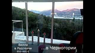 Недвижимость в Черногории - цены. Купить дом, квартиру, виллу в Черногории(Цены на недвижимость в Черногории: http://go-inv.com/ - недвижимость в Черногории Купить дом, квартиру, виллу в Черно..., 2014-04-11T06:06:37.000Z)