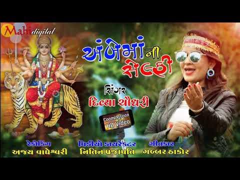 Abema Ni Selfi | Divya Chodhari New Song || Gabbar Thakor New Super Abema Song 2018