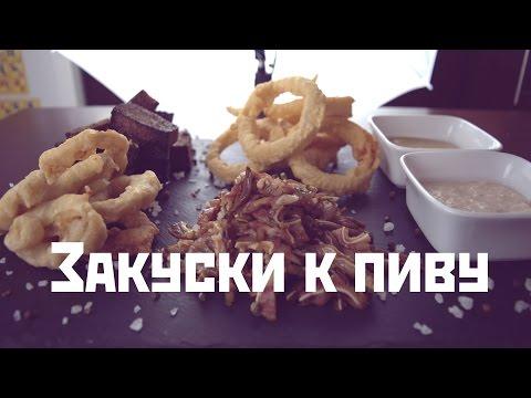 Четыре быстрых закуски к пиву луковые кольца, кальмары в кляре, свиные уши и чесночные гренки без регистрации и смс