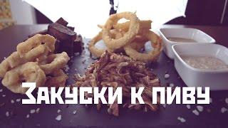 Четыре быстрых закуски к пиву: луковые кольца, кальмары в кляре, свиные уши и чесночные гренки