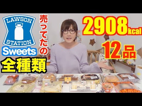 【MUKBANG】 [PART 3] All Lawson's Types OF Sweets! [12 Items] Halloween Theme..Etc! 2908kcal[Use CC]