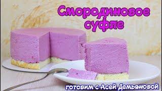 Рецепт торта со смородиной. Освежающий муссовый торт