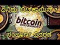 Bitcoin explained | value of Bitcoin| ಏನಿದು  ಬಿಟ್ಕಾಯಿನ್ ? ಸಂಪೂರ್ಣ ವಿವರಣೆ| kannada video(ಕನ್ನಡದಲ್ಲಿ)