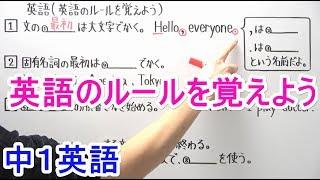 Download Video 【英語】中1-0.9 英語のルールを覚えよう MP3 3GP MP4