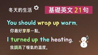 基礎英文二十一句! (冬天的生活 / 衣服 / 天氣) 英文帶讀/詳細講解 * 卡爾英文