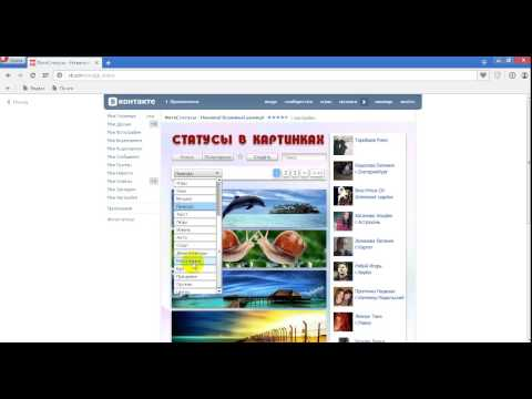 Как поставить статусы в картинках вконтакте...