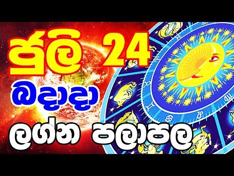Lagna palapala 2019.07.24 | Daily horoscope | දවසේ ලග්න පලාපල | Sinhala Astrology from YouTube · Duration:  12 minutes 4 seconds