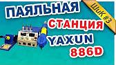 Купил паяльную станцию Yaxun 886D. - YouTube